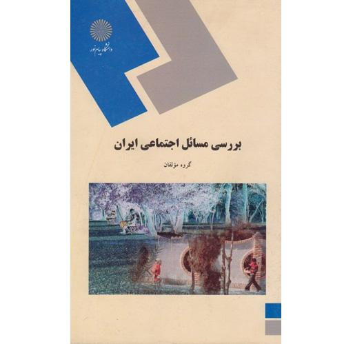 نمونه سوال درس تجزیه و تحلیل مسائل اجتماعی ایران پیام نور