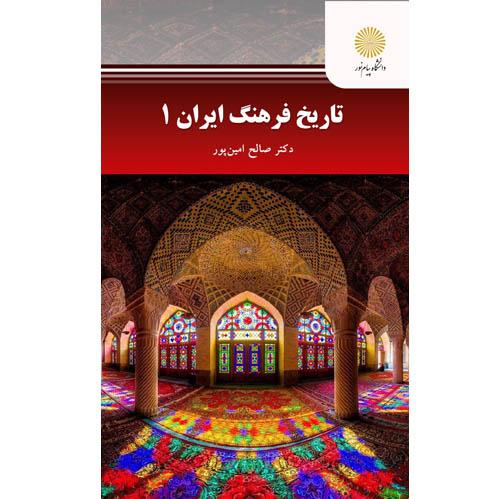 دانلود نمونه سوال درس تاریخ فرهنگ ایران 1 پیام نور