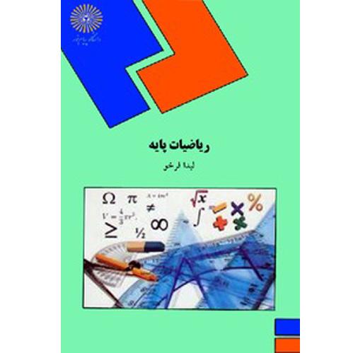 دانلود نمونه سوال درس ریاضیات پایه و مقدمات آمار 1 پیام نور