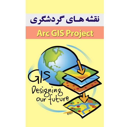 پروژه نقشه گردشگری شهر کاشان (ArcGIS)