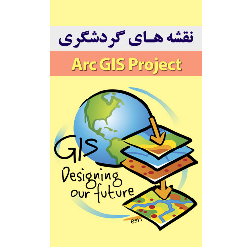پروژه نقشه گردشگری شهر خالد آباد (ArcGIS)
