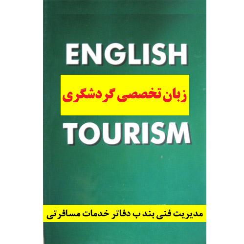 زبان انگلیسی تخصصی مدیریت فنی