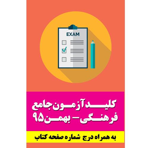 کلید سوالات آزمون جامع راهنمایان فرهنگی- بهمن 95