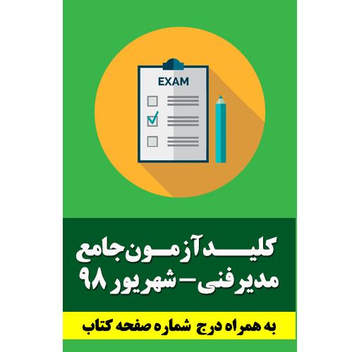 کلید سوالات آزمون جامع مدیر فنی بند ب- شهریور 98
