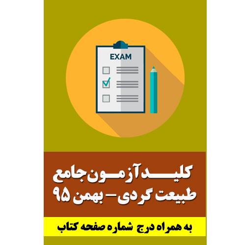 کلید سوالات آزمون جامع راهنمایان طبیعت گردی- بهمن 95