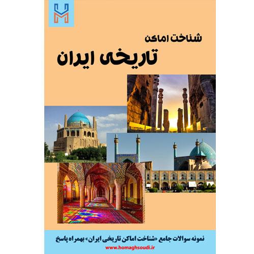 نمونه سوالات درس «شناخت اماکن تاریخی ایران» + پاسخ