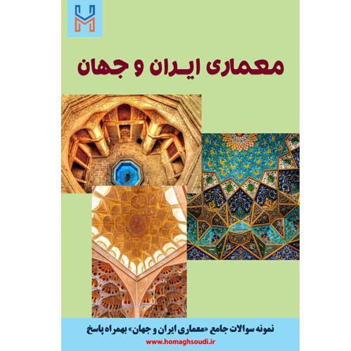 نمونه سوالات درس «معماری ایران و جهان» + پاسخ