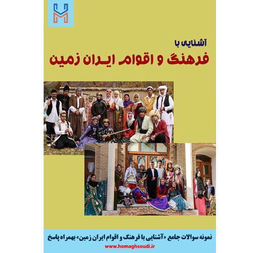 نمونه سوالات درس «آشنایی با فرهنگ و اقوام ایران زمین» + پاسخ