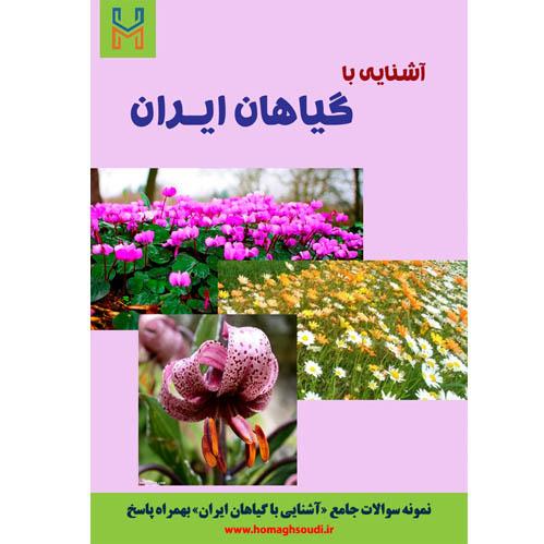 نمونه سوالات درس «آشنایی با گیاهان ایران» + پاسخ
