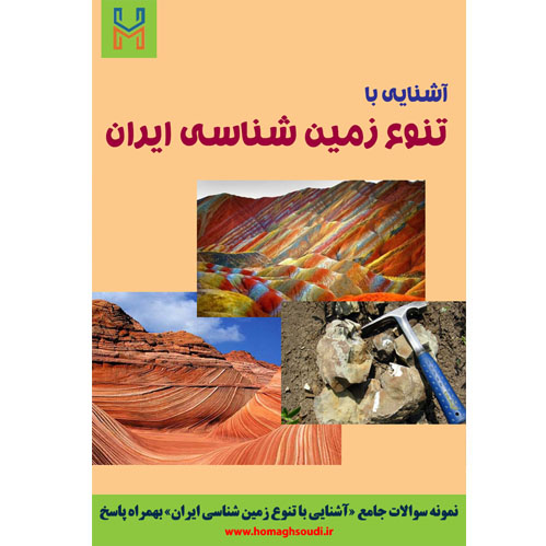 نمونه سوالات درس «آشنایی با تنوع زمین شناسی ایران» + پاسخ