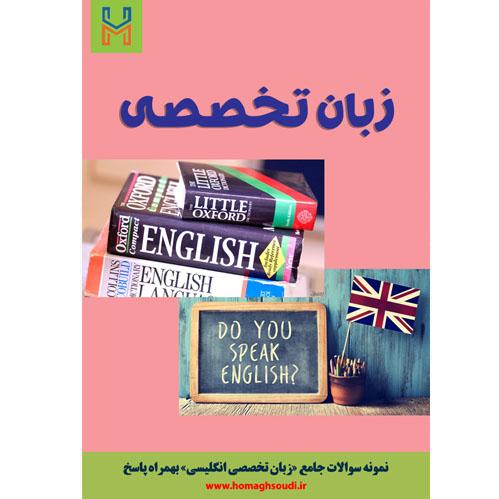 نمونه سوالات درس «زبان تخصصی» + پاسخ