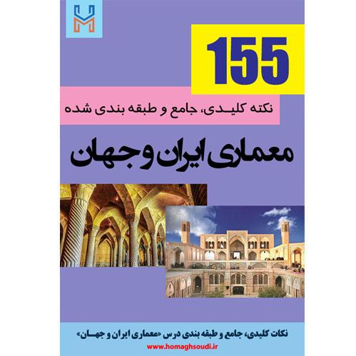 نکات کلیدی و جامع درس «معماری ایران و جهان»