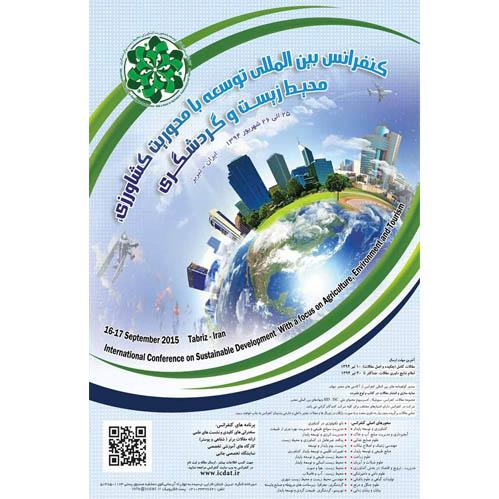گردشگری کشاورزی: توسعه کشاورزی، ترویج گردشگری