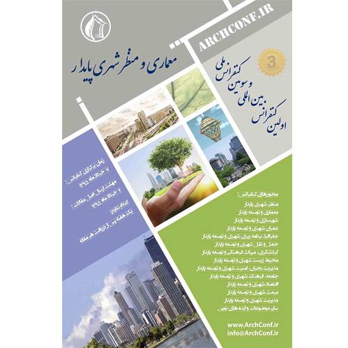 نقش گردشگری شهری در توسعه شهرها