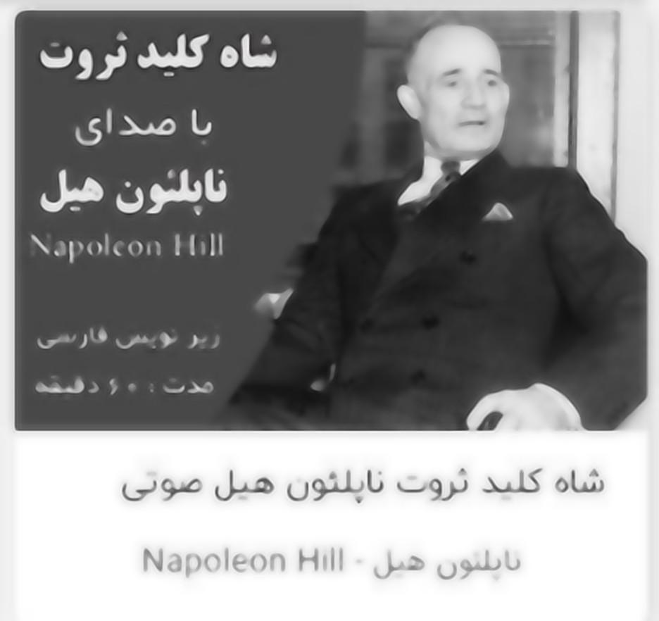 شاه کلید ثروت با صدای ناپلئون هیل