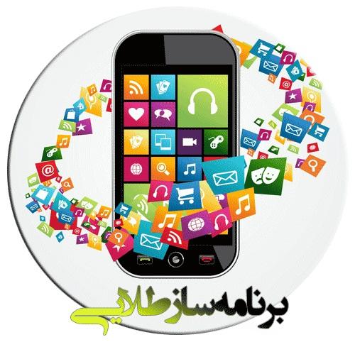 برنامه ساز اندروید با قابلیت انتشار در کافه بازار و مایکت و سایر مارکت های ایرانی و خارجی
