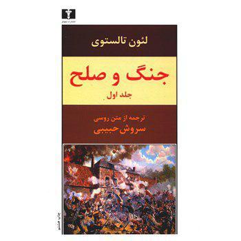 کتاب جنگ وصلح  جلد1  اثر لئون تالستوی