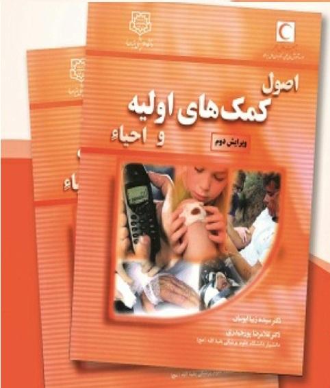 کتاب اصول کمک های اولیه  اثردکتر غلامرضا پورحیدری