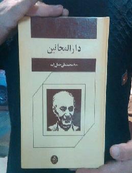 کتاب دارالمجانین  اثرمحمد علی جمالزاده