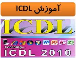 کتاب آموزش ICDL