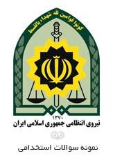 سوالات آزمون استخدامی نیروی انتظامی