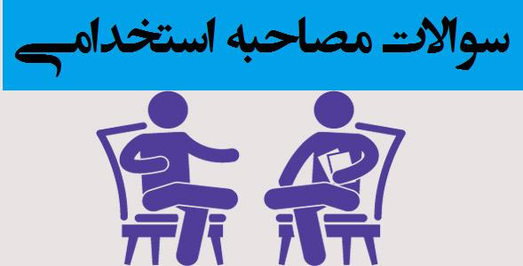 سوالات و جزوه آموزشی مصاحبه استتخدامی آموزش و پرورش(دانشگاه فرهنگیان)