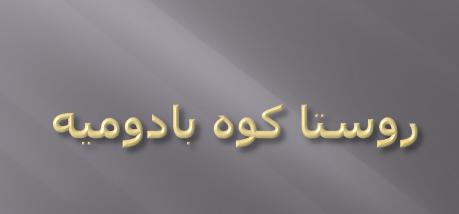 تحلیل روستای کوبادومیه کرمان