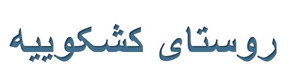 تحلیل روستای کشکوییه کرمان