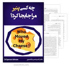 کتاب چه کسی پنیر مرا جابه جا کرد
