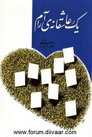 دانلود رایگان کتاب یک عاشقانه آرام