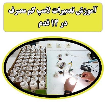 جزوه آموزش تعمیر لامپ کم مصرف