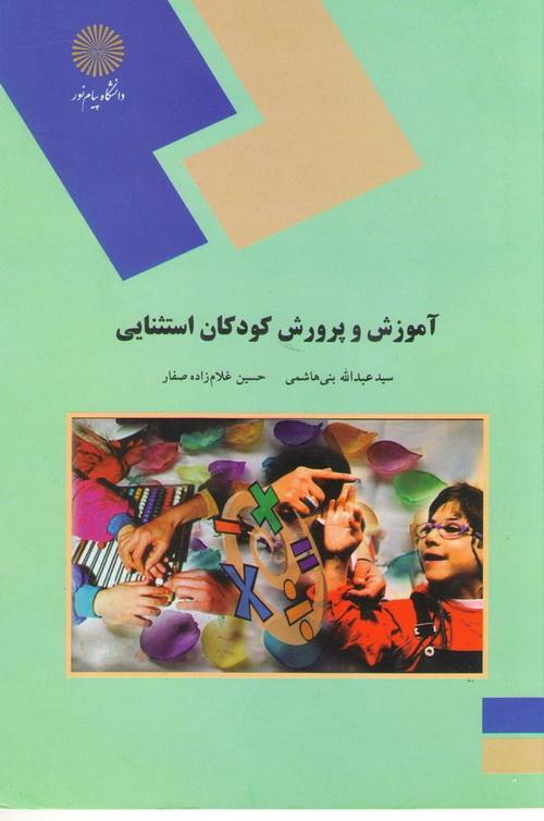آموزش کودکان استثنایی رشته علوم تربیتی