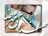 نحوه دريافت وام خود اشتغالي از صندوق مهر رضا