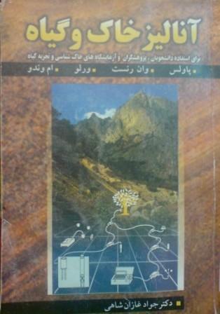 دانلود کتاب آناليز خاک و گياه دکتر جواد غازان شاهي