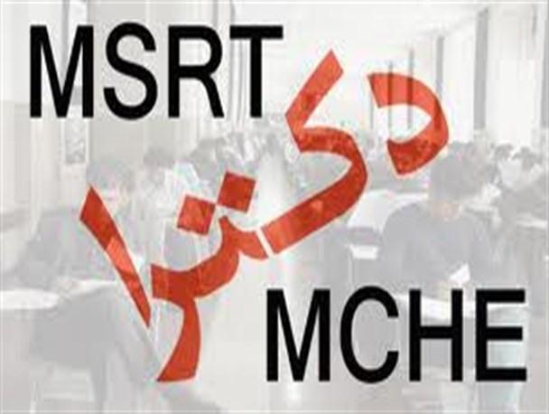 دانلود آزمون زبان دکتری تافل ام اس آر تی MSRT