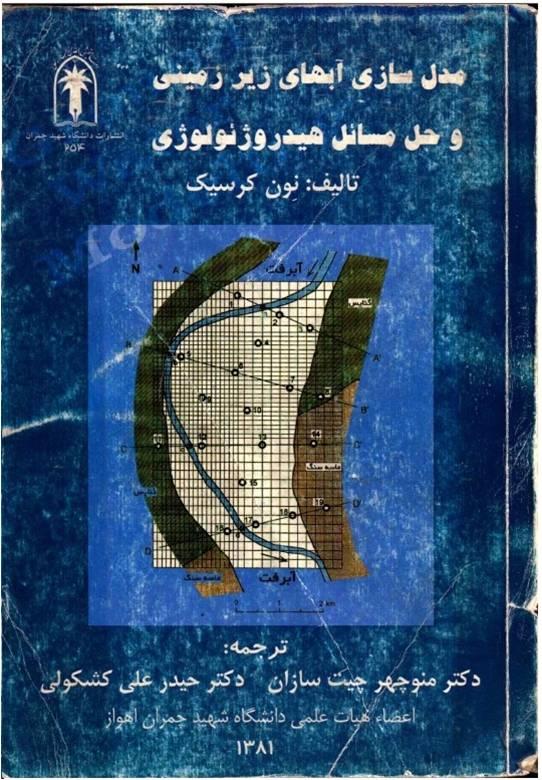 دانلود کتاب مدل سازی آبهای زیر زمینی و حل مسائل هیدروژئولوژی