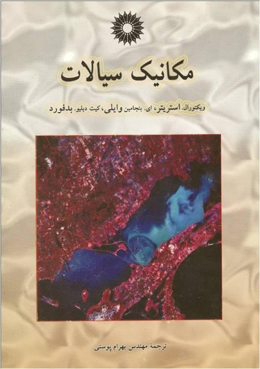 دانلود کتاب فارسی مکانیک سیالات تالیف ویکتورال استریتر و بنجامین وایلی و کیت دبلیو بدفورد