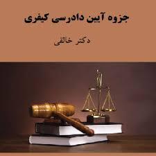 آیین دادرسی کیفری ( دکتر خالقی )