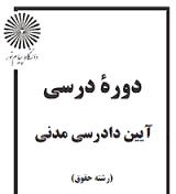 آیین دادرسی مدنی 1 - 2 - 3 پیام نور