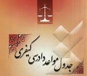 جدول مواعد قانون آیین دادرسی کیفری