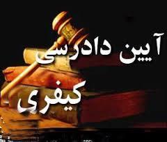 آیین دادرسی کیفری مبحث قرارهای مرحله تحقیقات مقدماتی تدوین ناصر باقری زرین قبایی