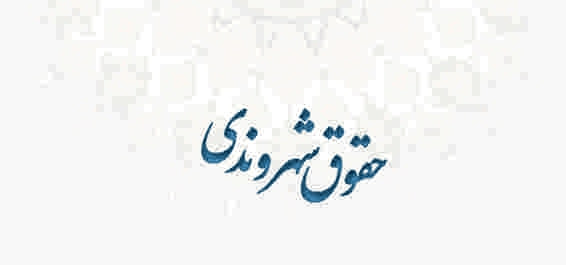 تحقیق فوق العاده حقوق شهروندی در نظام حقوقی ایران