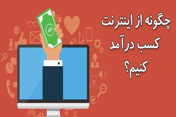 جامع ترین پکیج کسب درآمد از اینترنت