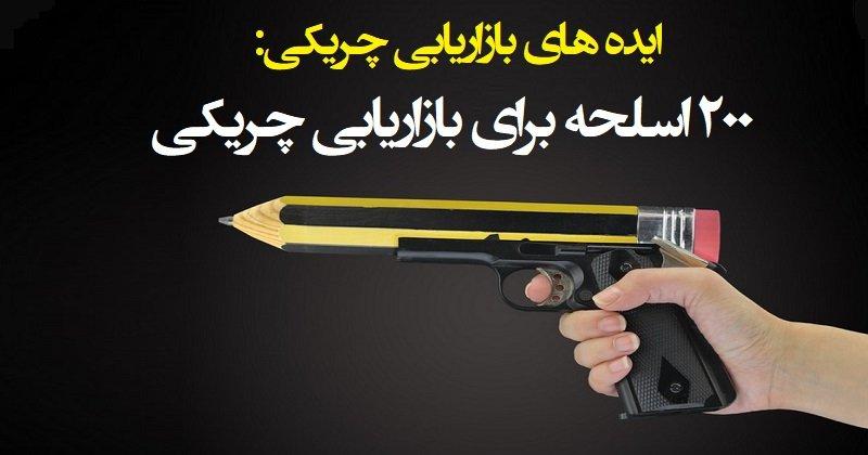 ۲۰۰ اسلحه برای بازاریابی چریکی
