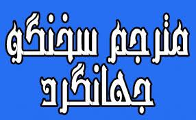 مترجم سخنگوی جهانگرد18زبانه