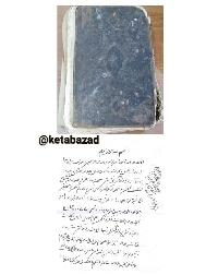 دانلود رایگان کتاب گنج نامه شیخ بهایی