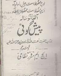 دانلود نسخه خطی و دیوان کامل شاه نعمت الله ولی