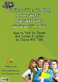 دانلود فایل صوتی چگونه به نوجوانانمان گوش کنیم ادل فابر
