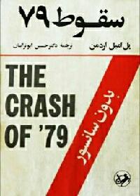 دانلود رایگان کتاب سقوط 79