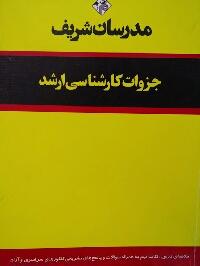دانلود رایگان کتاب فیزیولوژی ورزشی مدرسان شریف و 5 استاد